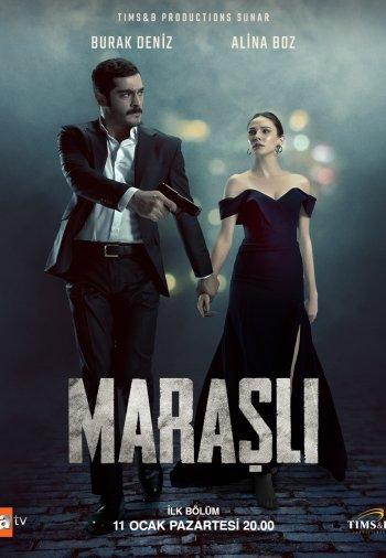 Марашанец постер
